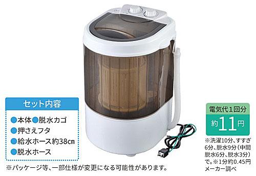特徴:パワフルミニ洗濯機