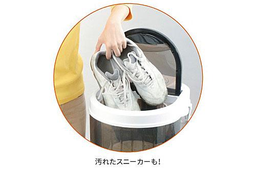 汚れたスニーカーも洗えちゃう!:パワフルミニ洗濯機