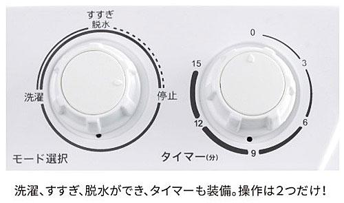簡単操作:パワフルミニ洗濯機