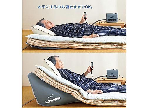 寝たまま操作:エアーリクライニングマット