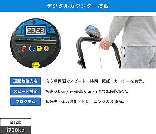 デジタルカウンター搭載:NEWコンパクト電動ウォーカー