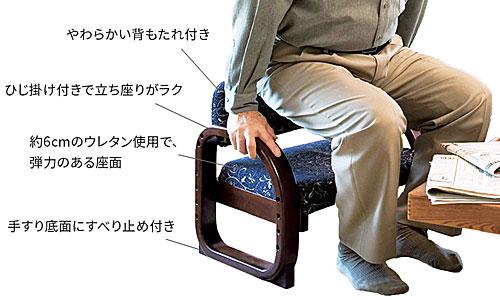 特徴:思いやり座敷椅子