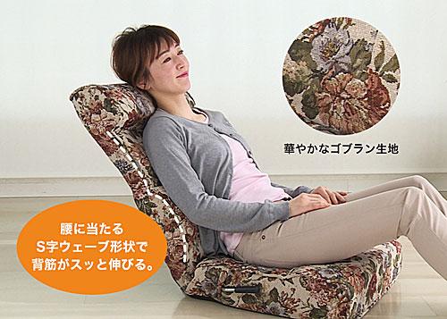 特徴:楽!楽!多機能 万能座椅子
