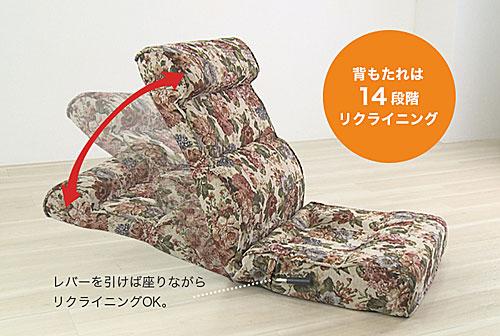 リクライニング機能:楽!楽!多機能 万能座椅子