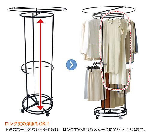ロング丈洋服も収納できる:NEW回転ハンガー