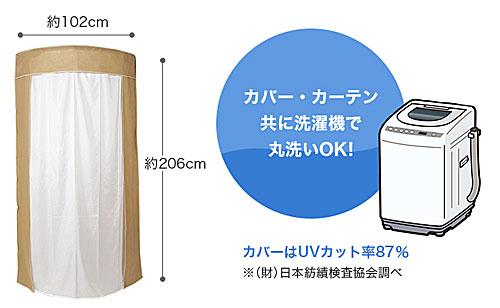 カバー、カーテン丸洗い可能:NEW回転ハンガー