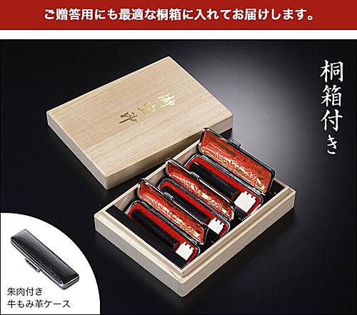 桐箱入り:黒水牛印鑑3本セット