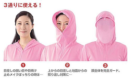 フード&フェイスカバー:フェイスガード付き UVパーカー