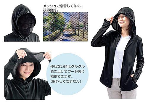 メッシュフェイスカバー:フェイスガード付き UVパーカー