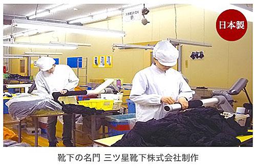 靴下の名門:三ツ星靴下株式会社制作:むくみを予防する着圧ソックス