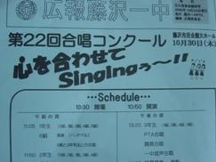 第22回 藤沢一中合唱コンクール
