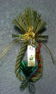 2008年12月28日 お飾り
