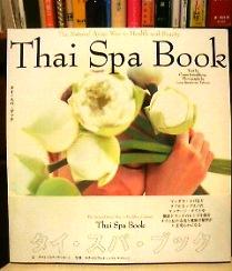 タイ・スパ・ブック