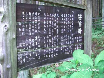 笹船橋の歌