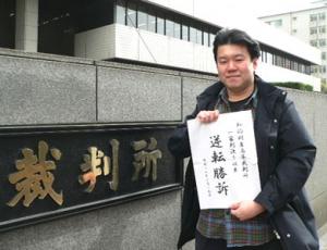 知財高裁では逆転勝訴\(^o^)/