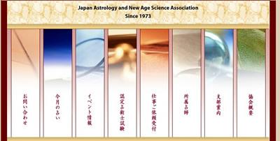 日本占術協会