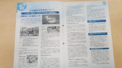6次産業化支援事例