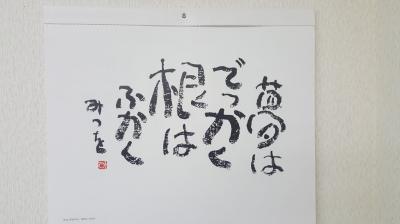 相田みつをのカレンダー