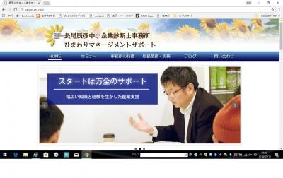 webサイトのトップページ