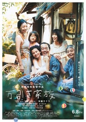 万引き家族のポスター