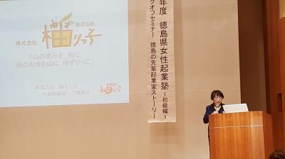 柚りっこ 三澤さん