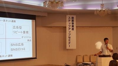 ステップアップセミナー野田ハニー食品工業 野田社長の講演