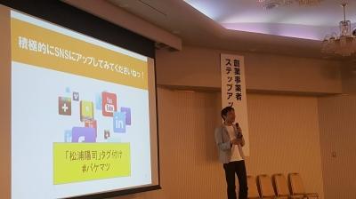 ステップアップセミナー パッケージ松浦 松浦社長の講演