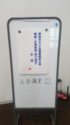 徳島市販路拡大等相談業務 看板