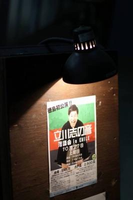 立川志の彦さんのポスター