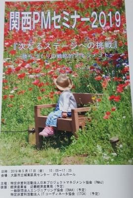 関西PMセミナーのプログラム