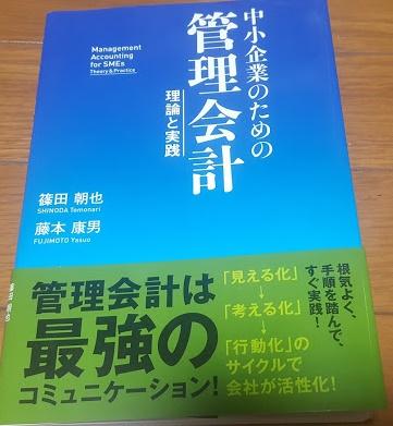 中小企業のための管理会計という友人が出版した本