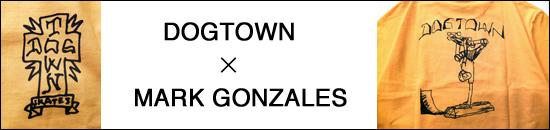 ドッグタウン × マークゴンザレス