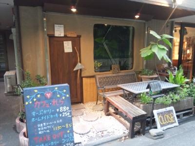 国立の薬膳カレーのお店「レラ」