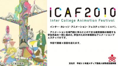 ICAF2010