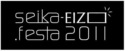 seikaEIZOfesta2011-logo