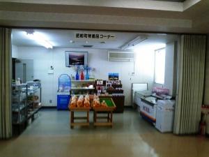 高串温泉販売所