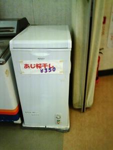 アジさくら干し冷凍庫