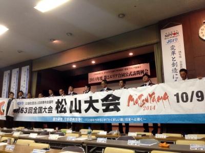 全国大会松山大会のPRで壇上に上がる松山JCメンバー達