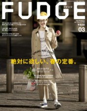 magazine_fudge165_201703-177x225.jpg