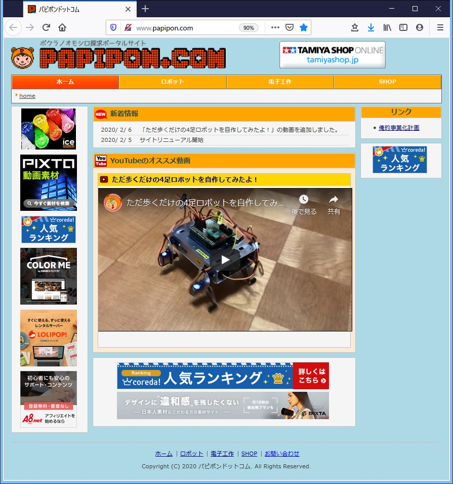 papipon.com