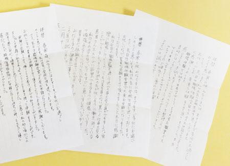 体験学習お礼状03.jpg
