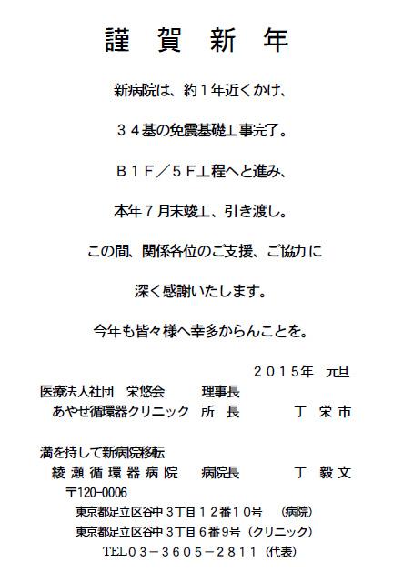 年賀状2015.jpg