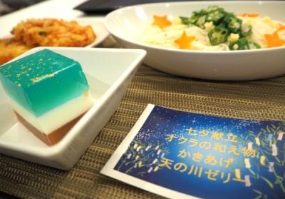 七夕食01.JPG