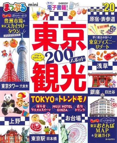 まっぷる 東京観光mini20