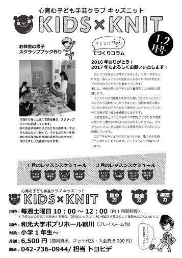 子ども手芸クラブKIDS×KNIT(キッズ・ニット)