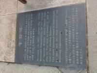 「平和碑」の説明文