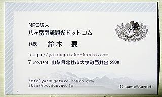 NPO八ヶ岳南麓観光ドットコムの代表名刺