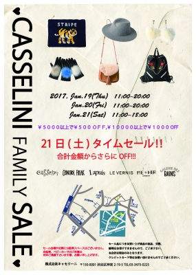 AW family sale フライヤー.jpg