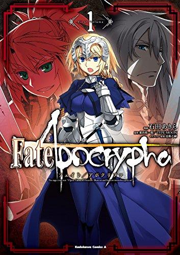 Apocrypha1巻