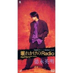 壊れかけのRadio